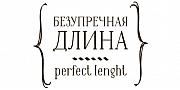 Безупречная длина от Белита купить в Москве в интернет магазине beltovary.ru