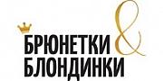 Брюнетки и Блондинки от Белита купить в Москве в интернет магазине beltovary.ru