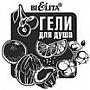 Коллекция гелей для душа от Белита купить в Москве в интернет магазине beltovary.ru