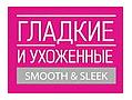 Гладкие и ухоженные от Белита купить в Москве в интернет магазине beltovary.ru