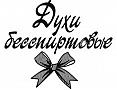 Бесспиртовые духи от Белита купить в Москве в интернет магазине beltovary.ru