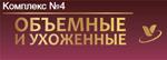 Сила Гиалурона Объем от Белита купить в Москве в интернет магазине beltovary.ru