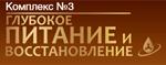 Сила Гиалурона Питание от Белита купить в Москве в интернет магазине beltovary.ru