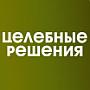 Целебные решения от Белита купить в Москве в интернет магазине beltovary.ru