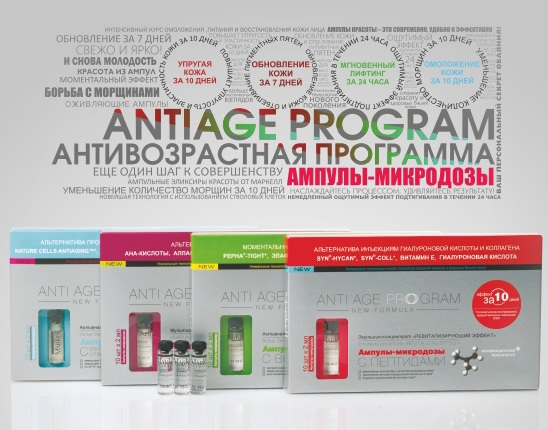 "Ампулы-микродозы для лица ""AntiAge program"" от Markell."