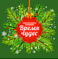 Время чудес коллекция гелей для душа Витэкс купить beltovary.ru