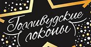 Голливудские локоны от Белита купить в Москве в интернет магазине beltovary.ru