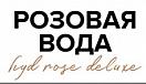 Розовая Вода от Белита купить в Москве в интернет магазине beltovary.ru