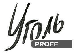 """Угольная косметика для лица, тела и волос """"Уголь Proff Народные рецепты"""" от Фитокосметика."""