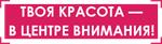 Nice Selfie от Белита-М купить в Москве в интернет магазине beltovary.ru